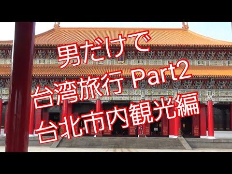 男だけで台湾旅行 Part2