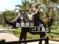 新婚旅行 in バリ島 の動画、YouTube動画。