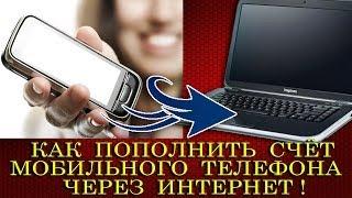 Как пополнить счёт мобильного телефона через интернет !(, 2014-04-14T17:59:40.000Z)