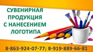 Сувенирная продукция с нанесением логотипа(, 2014-11-28T11:05:00.000Z)