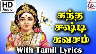 Skanda Sashti Kavacham | Murugan | கந்த சஷ்டி கவசம் பாடல் வரிகளுடன் | New HD Audio Quality