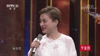 [黄金100秒]甜歌美人李玲玉带大家重温《西游记》经典角色| CCTV综艺