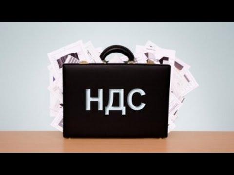 Формирование налоговой базы по НДС. Бухчас-онлайн РФ.
