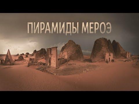 ПИРАМИДЫ МЕРОЭ: Путешествие в Судан/4К - Публикуется впервые