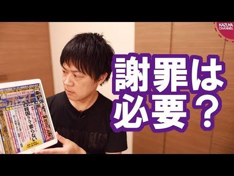 2019/09/03 週刊ポストの「韓国なんて要らない」特集が炎上←中身を見たけどそんな問題か?
