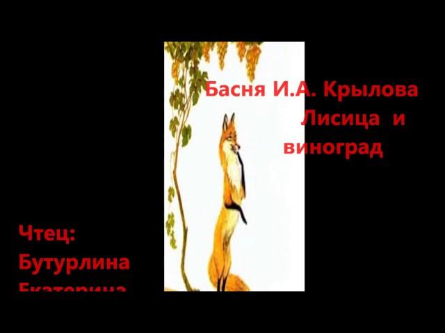 Изображение предпросмотра прочтения – ЕкатеринаБутурлина читает произведение «Лисица и виноград» И.А.Крылова