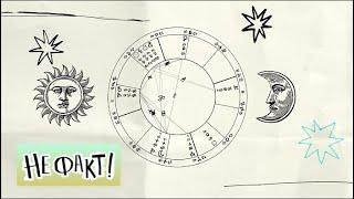 Не факт! Звездная болезнь. Астрология. Гороскопы...