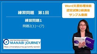 Word文書処理技能認定試験2級講座_sample movie