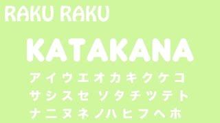 Японский онлайн-Катакана часть первая