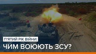 П'ятий рік війни: чим воюють ЗСУ? | Ваша Свобода