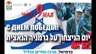 Израиль встречает День Победы. Кармиэль.
