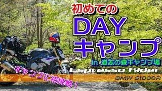"""【モトブログ】""""道志の森キャンプ場"""" DAYキャンプに初挑戦【BMW S1000R motovlog】"""