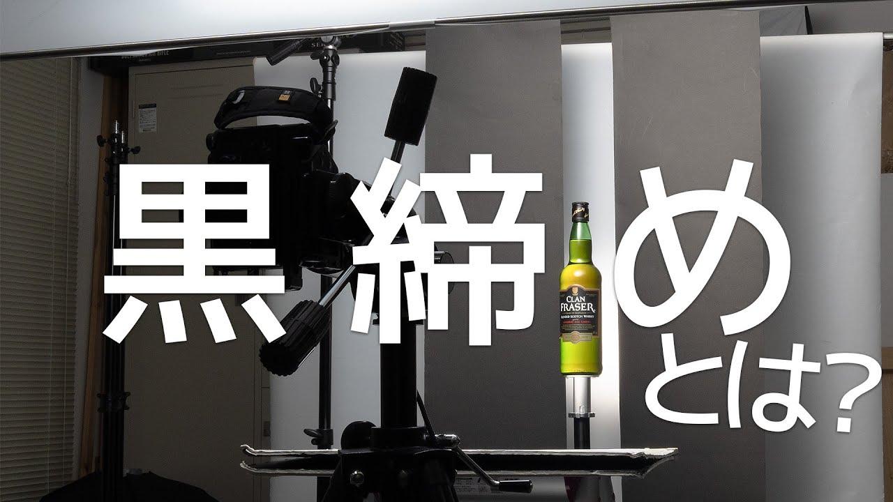 【商品撮影】黒締めの役割とやり方【輪郭の強調・照り返しの調整】