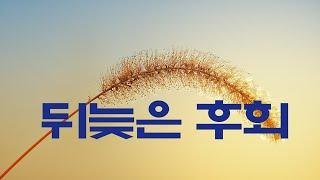가요, 최진희 - 뒤늦은 후회 , 가사첨부,  반복듣기,  7080, 8090, 국내가요, 한국가요, KPOP