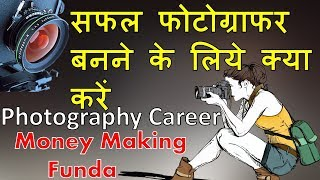 how to become a Professional Photographer in hindi | Career in Photography | photography guidance