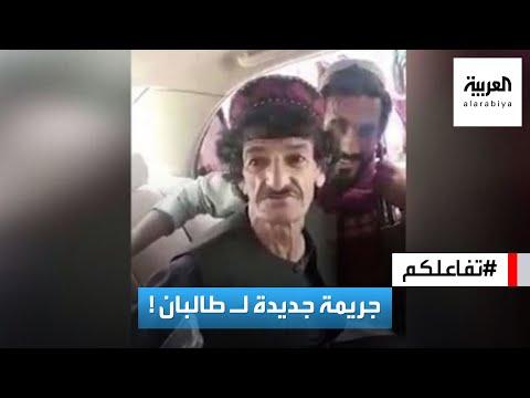 تفاعلكم : جريمة مفجعة! طالبان تقتل فنان كوميدي شهير