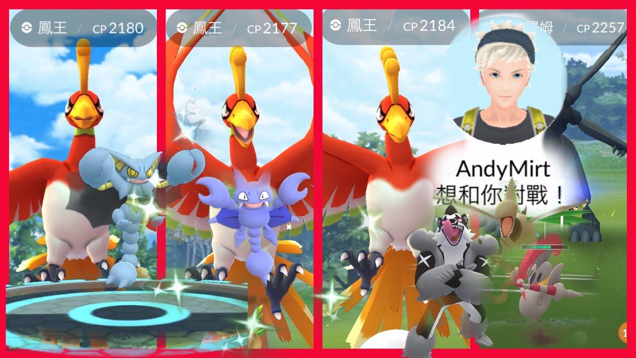 《Pokemon Go》尋找異色回歸鳳王團體戰!抓到異色天蠍!寶可夢好友的挑戰!ホウオウ Ho-Oh!グライガー Gligar ...