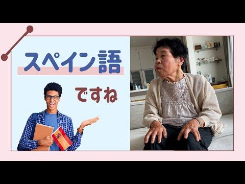 【検証しました】祖母語=スペイン語?!