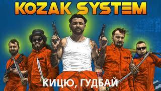 KOZAK SYSTEM - Кицю, гудбай