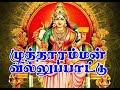Mutharamman VilluPattu முத்தாரம்மன் கதை வில்லுப்பாட்டு