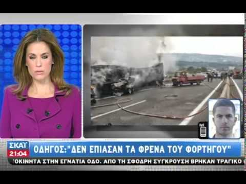 Horrible car crash in Greece in Egnatia Highway  from Veria - Thessaloniki !! OCT./05/2014