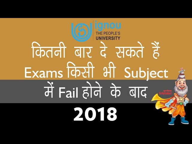 How Many Times To Attempt IGNOU Exam JUNE /DEC 2018