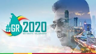 Gotabaya Rajapaksa theme song 2019 (ගෝඨාභය)  | Podujana Peramuna Offcial theme song
