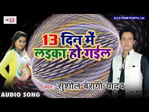 13 दिन में लइका हो गईल || Sushil Bairagi Yadav || 2017 का टॉप भोजपुरी गाना||13 Din Me Laika Ho Gayel thumbnail