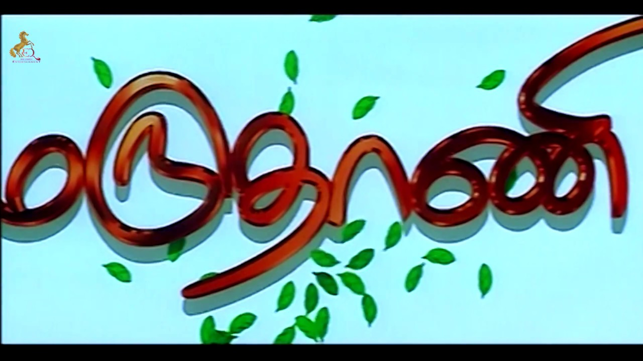 Download Maruthani Tamil Full Movie