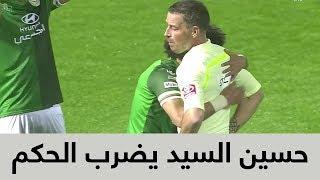 اللاعب حسين السيد يضرب الحكم عن طريق الخطأ.. شاهد ردة فعل الحكم
