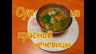 Суп из Красной Чечевицы//Диетические Блюда//Худеем Вместе!!!