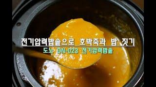 전기압력밥솥 도노 DN-023으로 호박죽, 1인용 밥 …