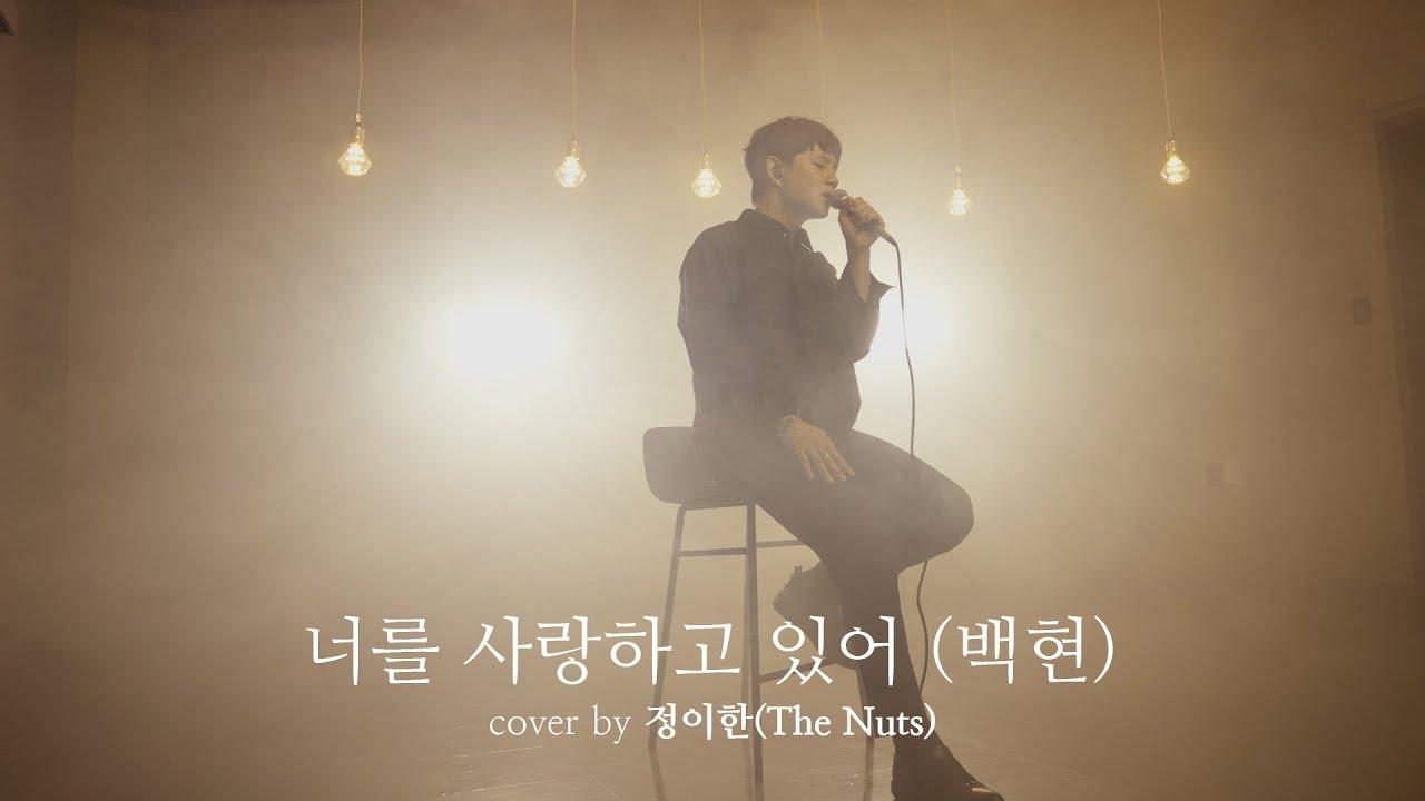Cover by 정이한(더넛츠)-너를 사랑하고 있어(백현)