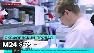 AstraZeneca приостановила испытания вакцины от COVID-19 - Москва 24