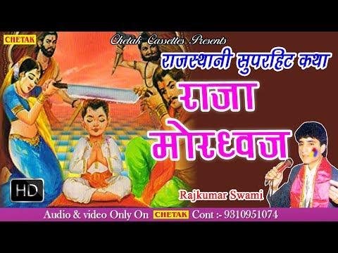 Superhit Bhajan | Katha Raja Mordhwaj - Rajkumar Swami   (Rajasthani Devotional) | कथा राजा मोरध्वज