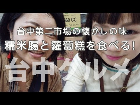 【台中美食】台中第二市場の懐かしの味、糯米腸と蘿蔔糕を食べる!
