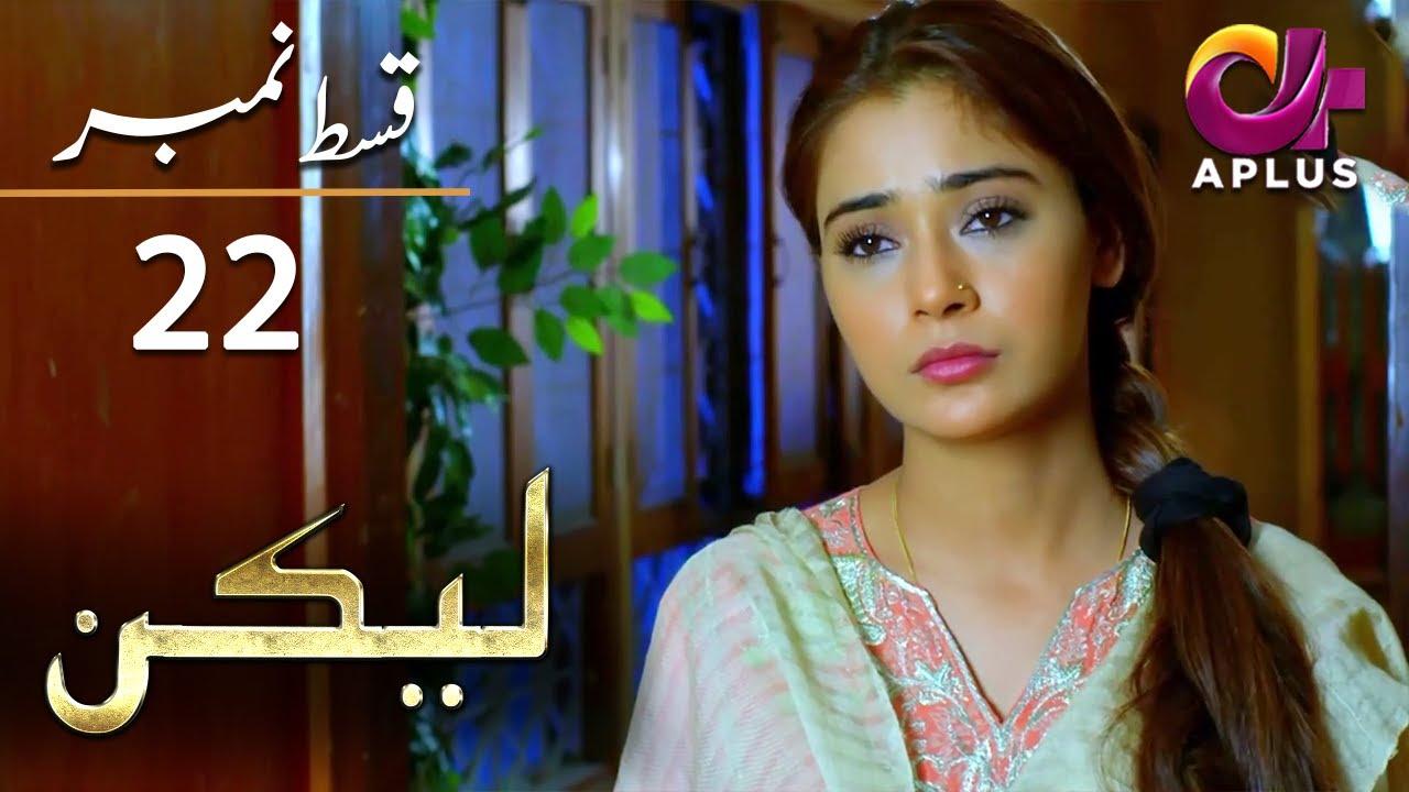 Lakin - Episode 22 | Aplus Dramas | Sara Khan,Ali Abbas, Faria Hassan | Pakistani Drama | AP1