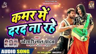 कमर में दरद ना रहे   Khesari Lal Yadav का New Bhojpuri Dj Song 2019   Kamar Me Darad Na Rahe