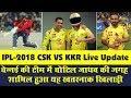 IPL 2018-Live CSK vs KKR - CSK की Team में Injured Kedar Jadhav की Replacement हैं यह Danger Player