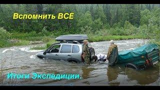 Экспедиция 2019. ''Вспомнить ВСЕ''. Итоги.