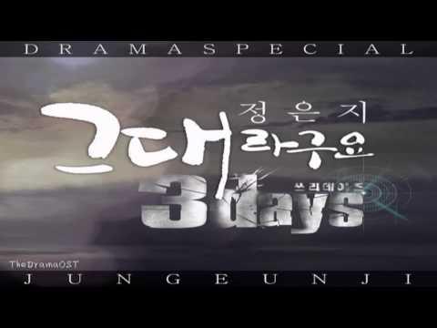 Jung Eun Ji (A Pink) - IT'S YOU (그대라구요) Three Days OST Part.2