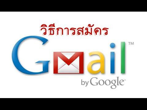 วิธีการสมัคร Gmail ลงทะเบียนสมัคร Gmail ใหม่ 2015 แบบง่ายๆ