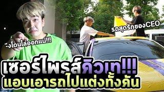 แกล้งเกาหลีบ้า-ขโมยรถสุดหวงไปทำสีทั้งคัน-โกรธมาก