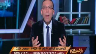 على هوى مصر|  خالد صلاح