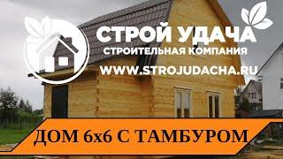 видео Дома из бруса 6x8 под ключ - проекты, цены на строительство домов 6 на 8 из профилированного бруса в Санкт-Петербурге