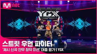 [스우파] YGX l '제시 신곡 안무 창작 미션' 대중 평가