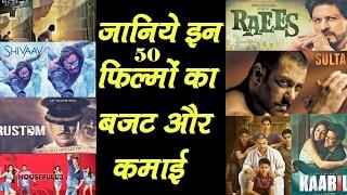 50 Movies Budget & Box Office Report, जानिए इन 50 फिल्मों का बजट और कमाई
