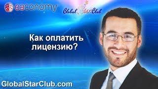 EAconomy - Как оплатить лицензию?