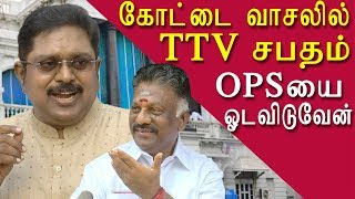 ttv dinakaran takes oath and challenge eps tamil news, tamil live news, tamil news today red pix