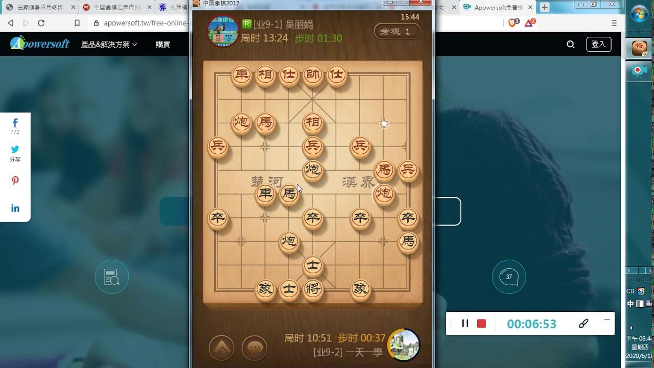 天天象棋評測後手勝9-1仕角炮(Dlive)